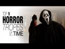 ТОП-5 приёмов в фильмах ужасов за всё время [ЖЮ-перевод]