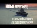 Военная приемка Илья Муромец Стальной богатырь ледового класса