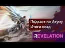 Revelation Подкаст по итогам недели Атум