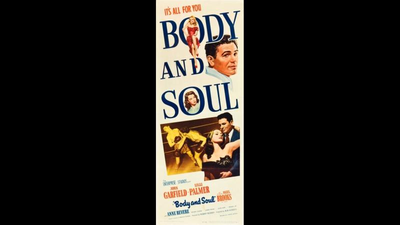 Тело и душа (1947)