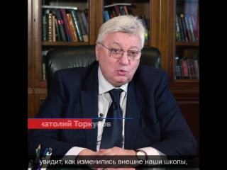Ректор МГИМО Анатолий Торкунов