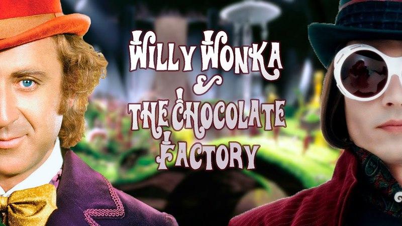 Чарли и шоколадная фабрика: 1971 vs 2005