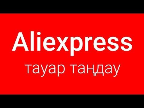 Aliexpress тен тауар таңдау Таурдың сапапалы түрін 2 минутта тауып ал Сосын аузың ұрынбайды