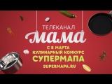 Кулинарный конкурс Супермапа
