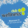 Wellness club, фитнес, Северодвинск
