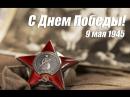 С ДНЕМ ПОБЕДЫ ФИЛЬМЫ О ВОВ НОНСТОП