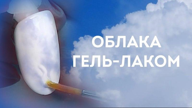 Облака! Дизайн ногтей по мокрому гель-лаку.