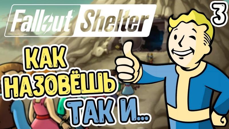 Fallout Shelter - ДАТЬ ИМЯ УБЕЖИЩЕРОЖДЁННЫМ! 3 (EKBplay)