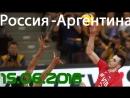 Лига наций. Россия - Аргентина. 15.06.2018
