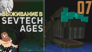 SevTech Ages #07 - Наперегонки со смертью | Выживание в Майнкрафт с модами