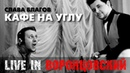 Слава Благов - КАФЕ НА УГЛУ LIVE НОВИНКА 2018