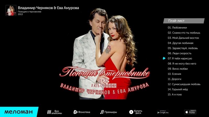 Владимир Черняков и Ева Амурова Поющие в терновнике (Альбом 2013 г)