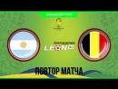 Аргентина - Бельгия. Повтор 14 ЧМ 2014 года