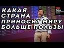 КАКАЯ СТРАНА ПРИНОСИТ МИРУ БОЛЬШЕ ПОЛЬЗЫ - Саймон Анхольт - TED на русском