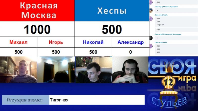 Красная Москва VS Хеспы [12 СТУЛЬЕВ | S04.T01.E05]