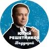 Ведущий, тамада на свадьбу, корпоратив СПб