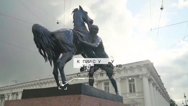 Петербурговедение – Аничков мост