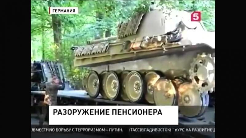 Немецкий дед-пенсионер прятал в своём гараже танк Пантера и Фау-2