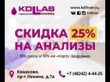 Скидка на анализы и прием в клинике KDLLAB