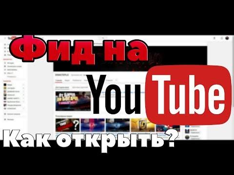Что такое фид на YouTube? Как открыть фид канала? (2017)