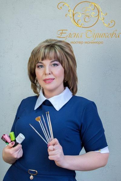 Елена Сушкова