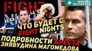 Что будет с Fight Nights и Зиявудином Магомедовым xnj ,eltn c fight nights b pbzdelbyjv vfujvtljdsv