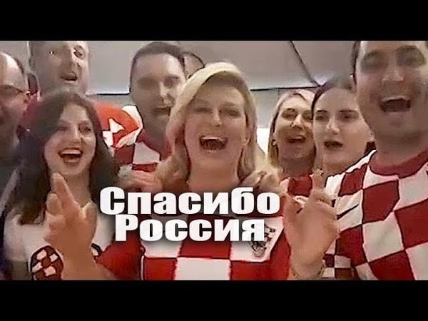 Спасибо Россия президент Хорватии Колинда Грабар-Китарович поблагодарила заЧМ-2018 нарусском языке