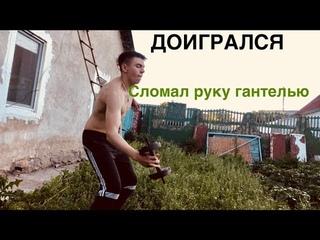 СЛОМАЛ РУКУ | отжимание с хлопком за спиной |RD34