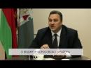 Председатель Борисовского райисполкома Г И Денгалёв о бюджете Борисовского района