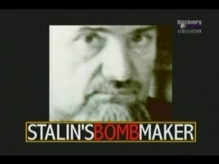 Гражданин Курчатов. Создатель сталинской бомбы (1999)