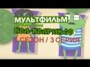 """Мультфильм """"Приключения Ква-Квариков"""". 3 сезон. 3 серия. """"Ква-Ква тур (часть 3)"""""""