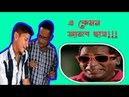 এ কেমন আজব ছাত্র-Bangla funny jokes| |Teacher vs student| |new bangla funny video 2018|