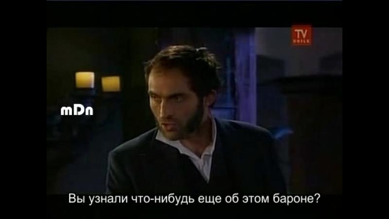 Граф Вролок - 89 серия