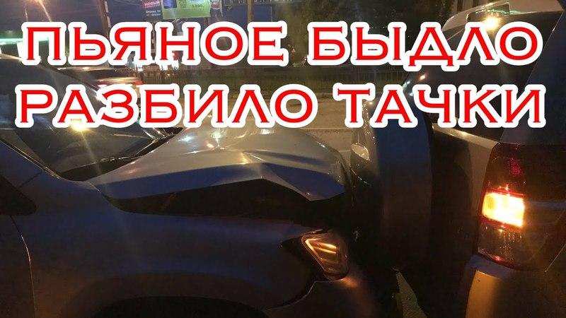 ДТП. Пьяное быдло разбило три автомобиля. Лишение прав.