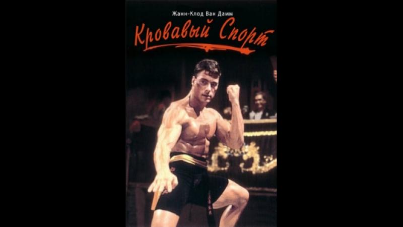 Кровавый спорт.1988. Дохалов. VHS