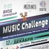 MUSIC CHALLENGE |12/12/17| Студенческий концерт