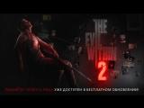The Evil Within 2 – Режим от первого лица уже доступен!