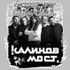 """Группа """"Калинов Мост"""" в Омске"""