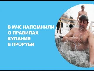 В МЧС напомнили о правилах купания в проруби