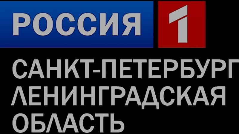 Начало выпуска Вести Санкт-Петербург (Россия-1 Санкт-Петербург Ленинградская Область 11.02.2010)