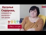 Наташа Сидорова о том, как просто стать донором