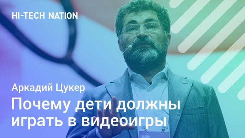 Аркадий Цукер о детях и видеоиграх / Форум HI-TECH NATION