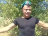 Асхаб Алибеков 25.ДЕСАНТНИКОВ. В БЕДЕ