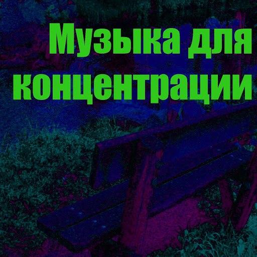 Душа альбом Музыка для концентрации 9