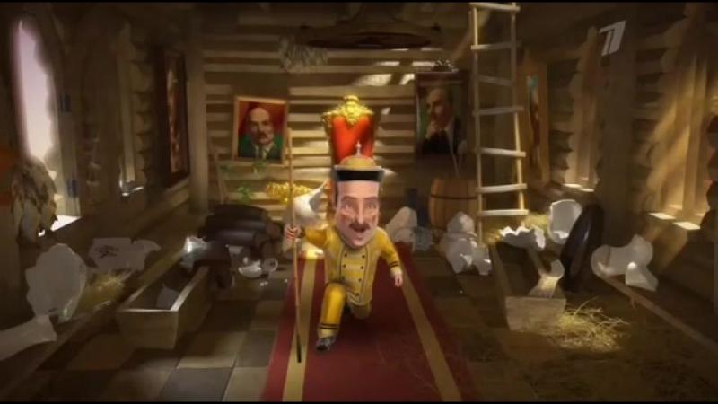 мульт личности Лукашенко поет про китай 6 тыс. видео найдено в Яндекс.Видео.mp4