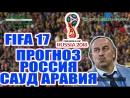 FIFA17 ЧМ2018: делаем прогноз на матч сборной России!