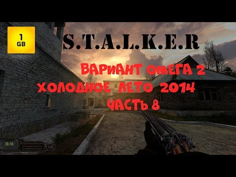 S.T.A.L.K.E.R. - Вариант Омега 2 часть 8 Выбираемся с церкви, ищем Хакера