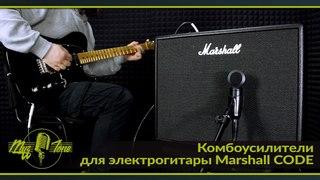Комбоусилители для электрогитары Marshall CODE
