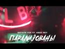 Виталя Fox feat. Andy Rey - Парализованы (Official Audio 2018)