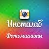 Инсталаб Владимир Фотомагниты на мероприятии|Инс